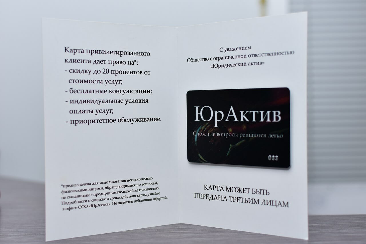 Архангельск: юридические услуги