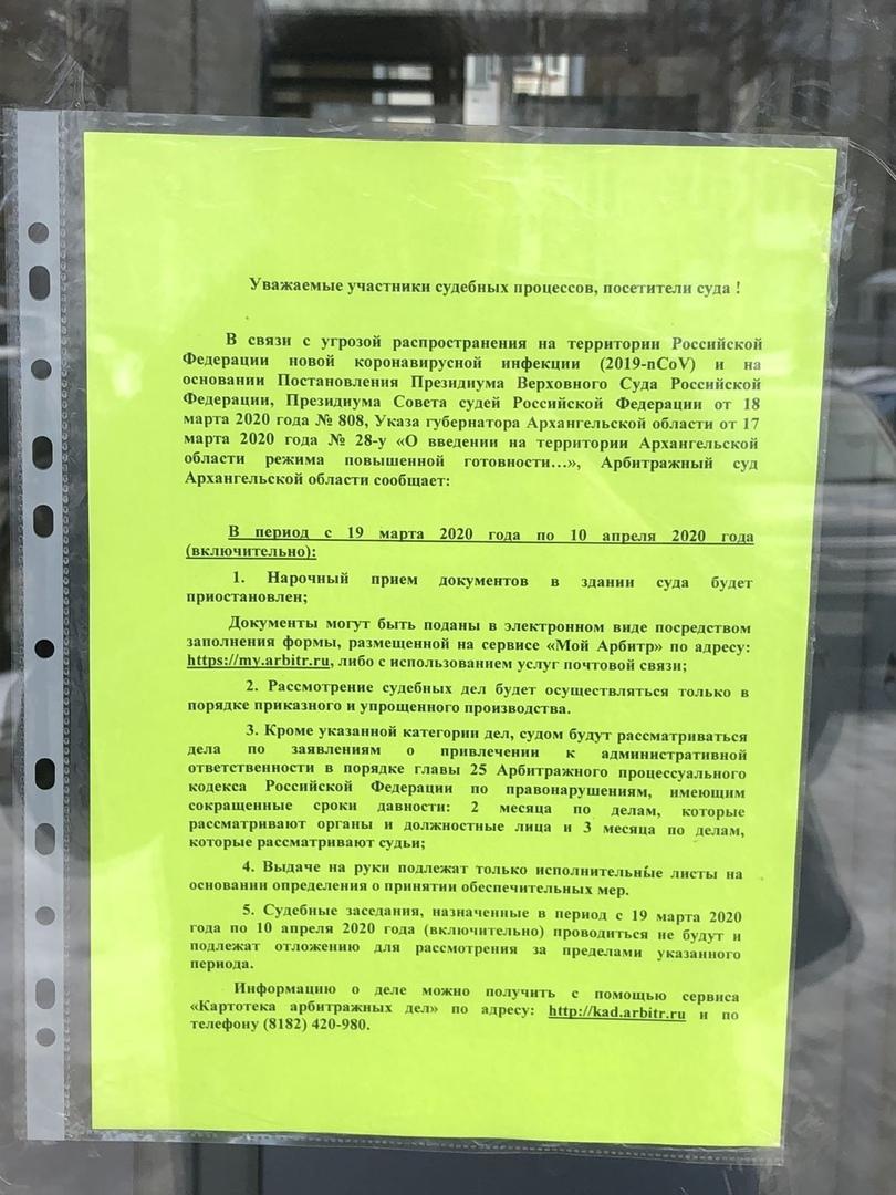 Коронавирус: суды закрываются на карантин